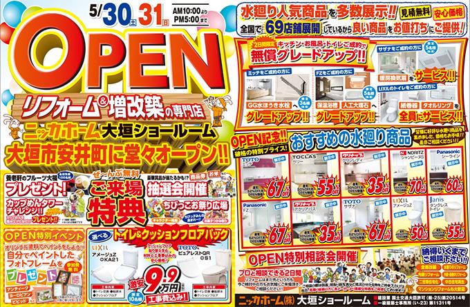 大垣ショールームオープン記念イベントチラシ表